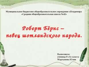 Муниципальное бюджетное общеобразовательное учреждение г.Владимира «Средняя