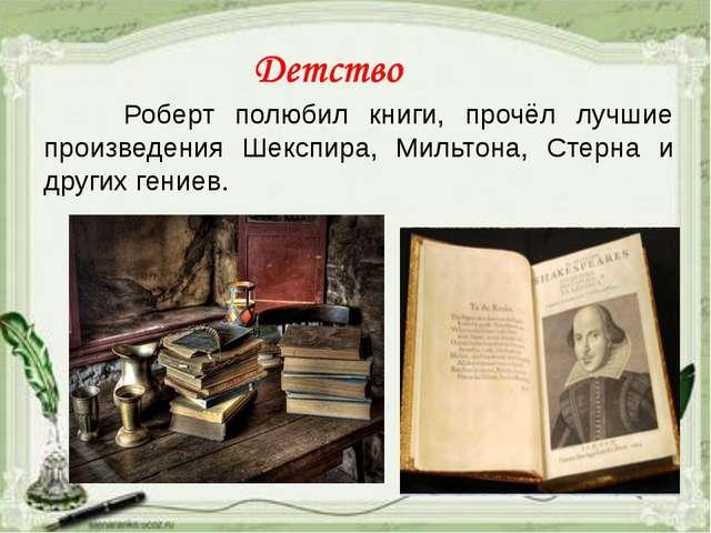 Роберт полюбил книги, прочёл лучшие произведения Шекспира, Мильтона, Стерна...