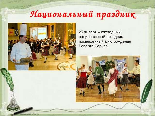Национальный праздник 25 января – ежегодный национальный праздник, посвящённ...
