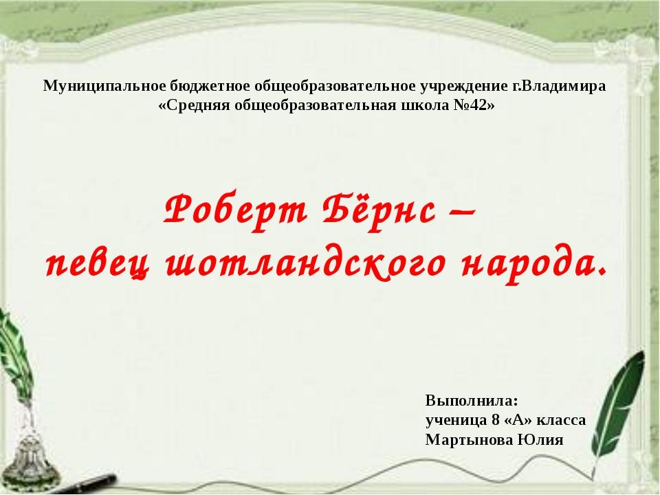 Муниципальное бюджетное общеобразовательное учреждение г.Владимира «Средняя...