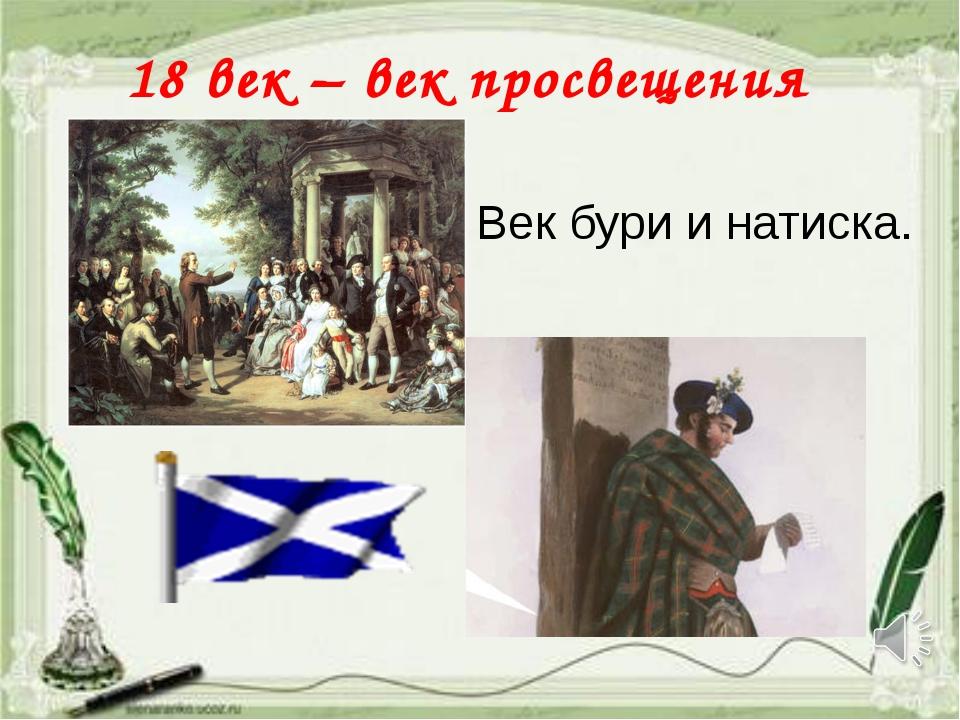 18 век – век просвещения Век бури и натиска.