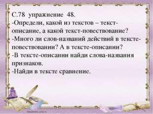 С.78 упражнение 48. -Определи, какой из текстов – текст-описание, а какой тек