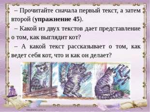 – Прочитайте сначала первый текст, а затем второй (упражнение 45). – Какой из