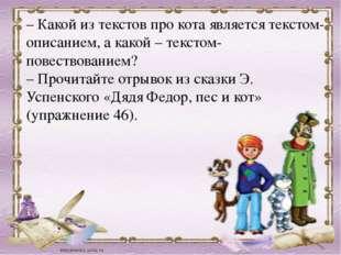 – Какой из текстов про кота является текстом-описанием, а какой – текстом-пов