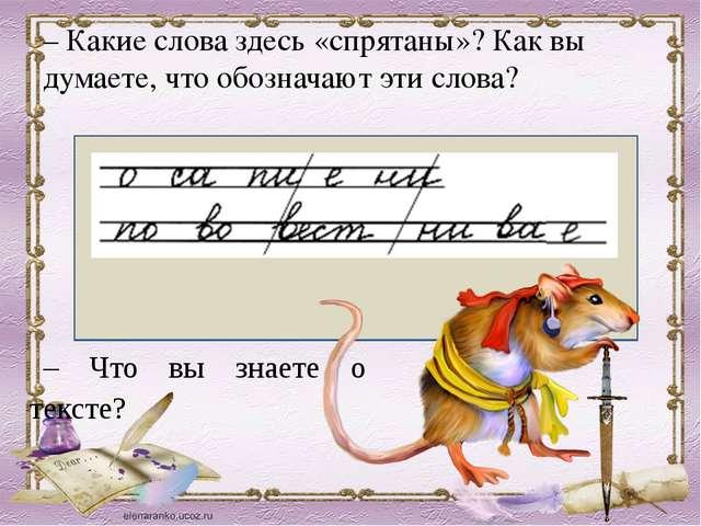 – Какие слова здесь «спрятаны»? Как вы думаете, что обозначают эти слова? –...