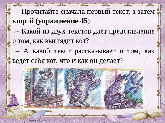 – Прочитайте сначала первый текст, а затем второй (упражнение 45). – Какой из...