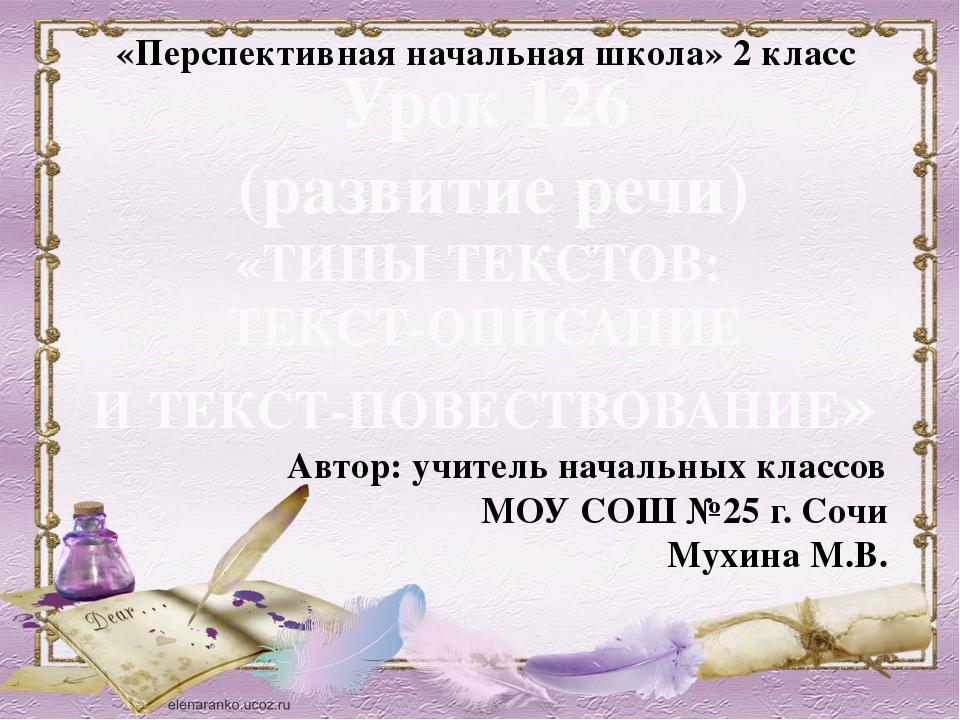 «Перспективная начальная школа» 2 класс Автор: учитель начальных классов МОУ...