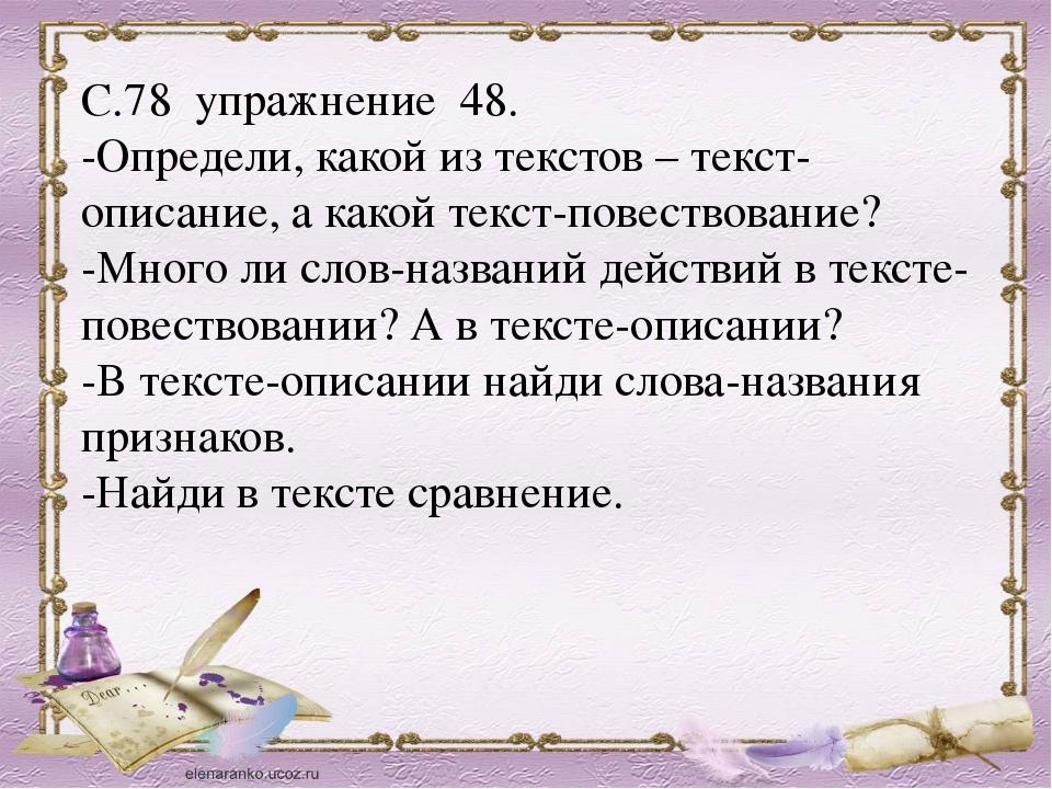 С.78 упражнение 48. -Определи, какой из текстов – текст-описание, а какой тек...