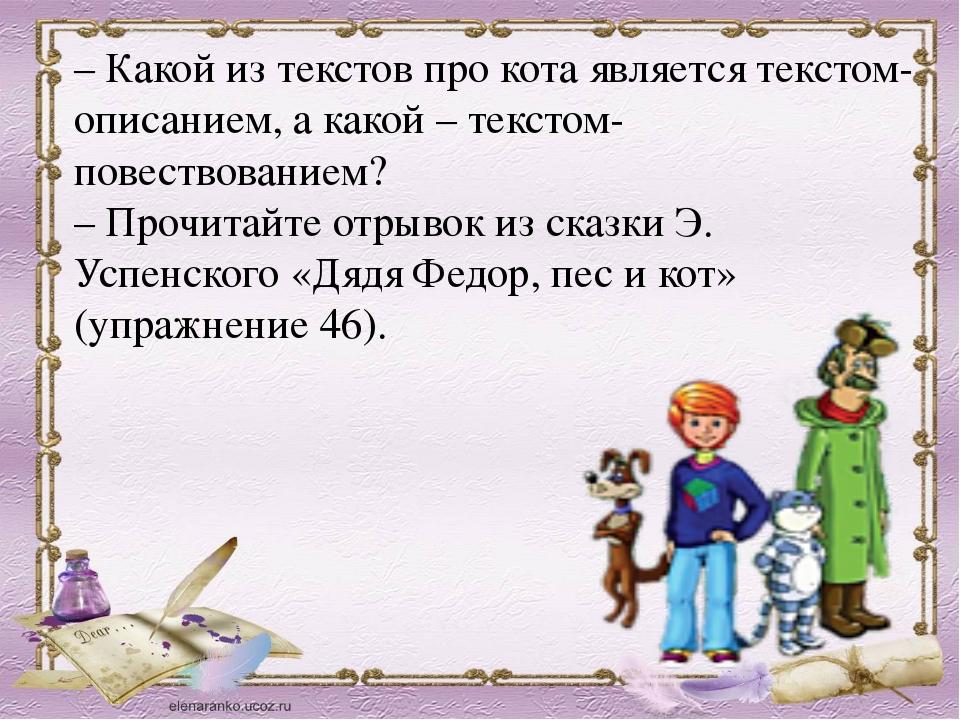 – Какой из текстов про кота является текстом-описанием, а какой – текстом-пов...