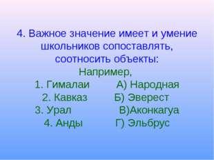 4. Важное значение имеет и умение школьников сопоставлять, соотносить объекты