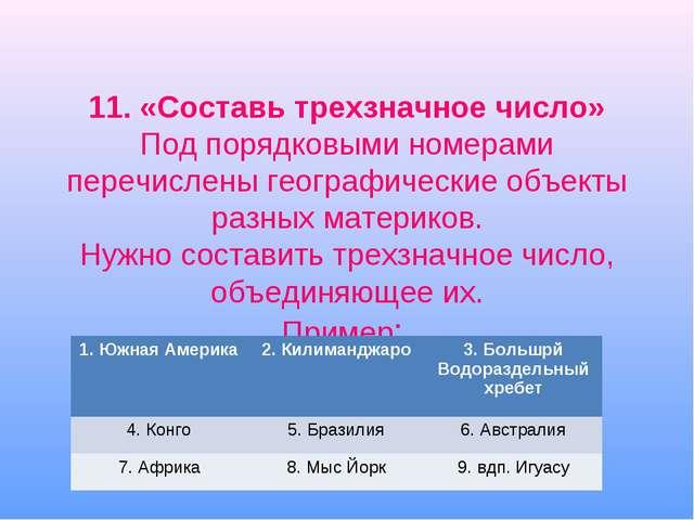 11. «Составь трехзначное число» Под порядковыми номерами перечислены географи...