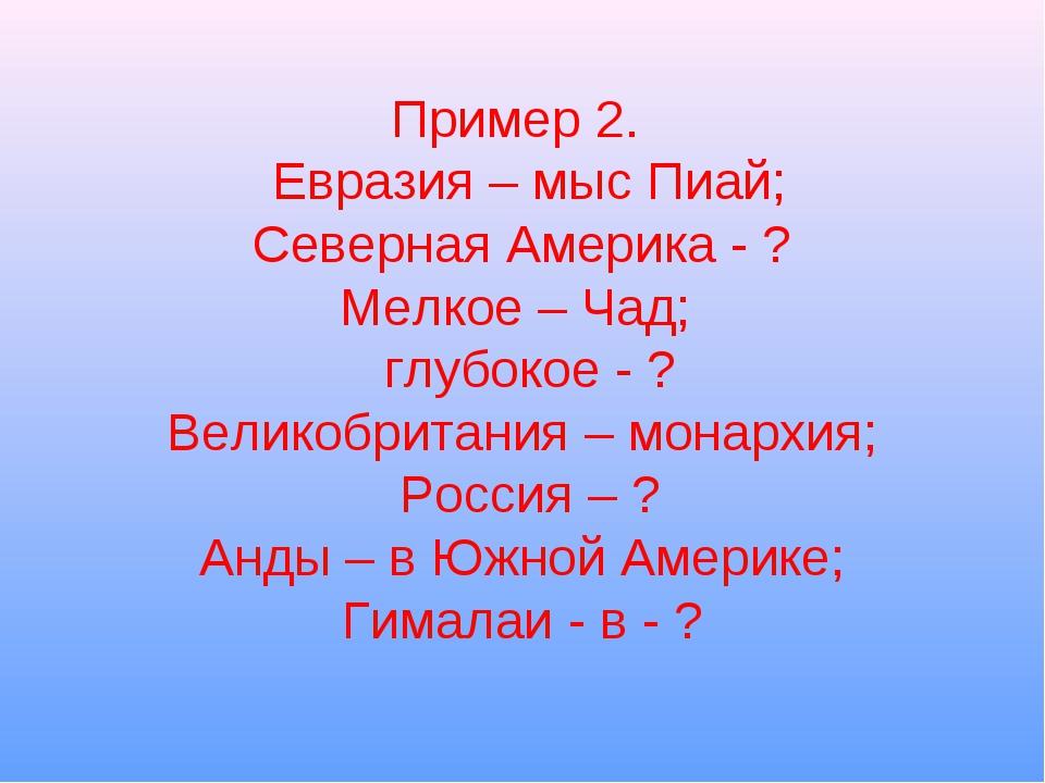 Пример 2. Евразия – мыс Пиай; Северная Америка - ? Мелкое – Чад; глубокое - ?...