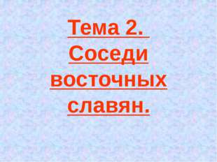 Тюркский каганат Вторгся в VI в. из Азии в степные районы Причерноморья. Земл