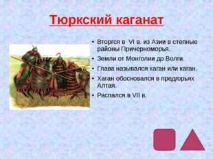 Хазарский каганат Создан в VII в. Территория Нижнего Поволжья. Собирали дань