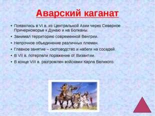 Волжская Булгария Территория Среднего Поволжья – Волга и Кама. Образовалось в