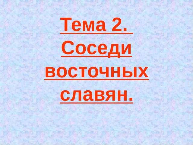 Тюркский каганат Вторгся в VI в. из Азии в степные районы Причерноморья. Земл...