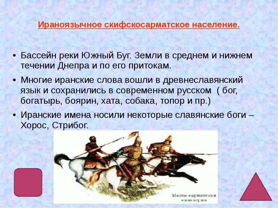 Из какого языка пришли в русский следующие слова: бог, богатырь, боярин, хата...