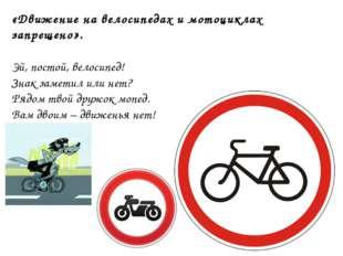 «Движение на велосипедах и мотоциклах запрещено». Эй, постой, велосипед! Знак