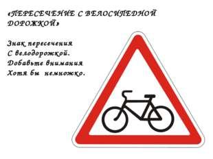 «ПЕРЕСЕЧЕНИЕ С ВЕЛОСИПЕДНОЙ ДОРОЖКОЙ» Знак пересечения С велодорожкой. Добавь