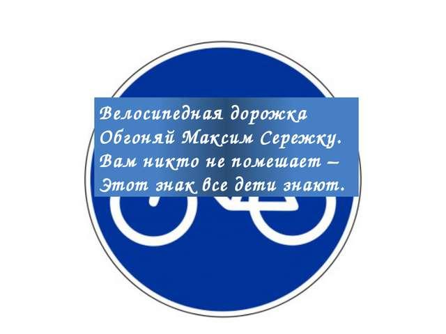 Велосипедная дорожка Обгоняй Максим Сережку. Вам никто не помешает – Этот зна...