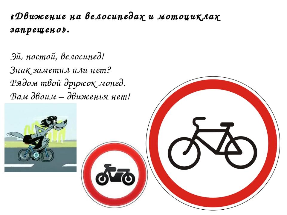 «Движение на велосипедах и мотоциклах запрещено». Эй, постой, велосипед! Знак...