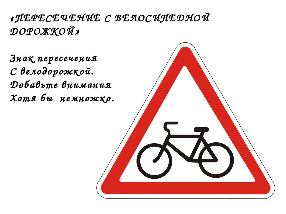 «ПЕРЕСЕЧЕНИЕ С ВЕЛОСИПЕДНОЙ ДОРОЖКОЙ» Знак пересечения С велодорожкой. Добавь...