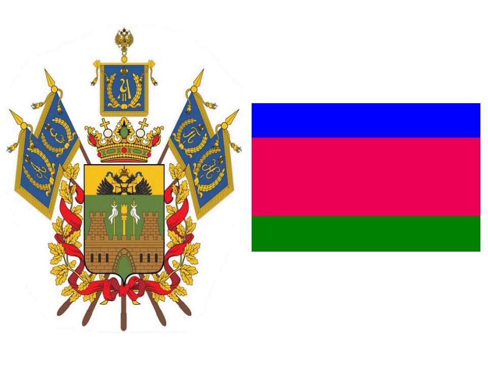 Символы Кубани