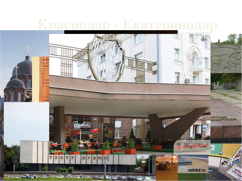 Краснодар - Екатеринодар