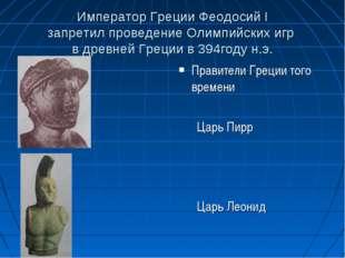 Император Греции Феодосий I запретил проведение Олимпийских игр в древней Гре