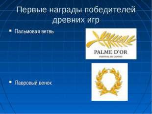 Первые награды победителей древних игр Пальмовая ветвь Лавровый венок