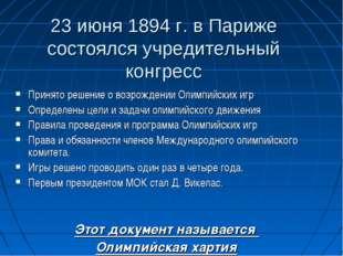 23 июня 1894 г. в Париже состоялся учредительный конгресс Принято решение о в