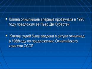 Клятва олимпийцев впервые прозвучала в 1920 году предложил её Пьер Де Куберте