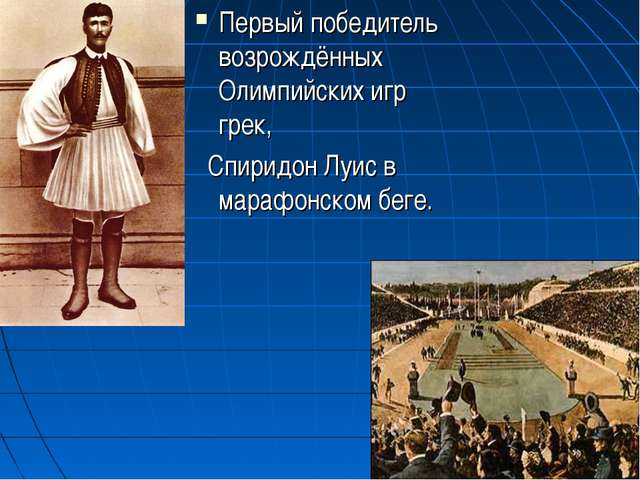Первый победитель возрождённых Олимпийских игр грек, Спиридон Луис в марафонс...