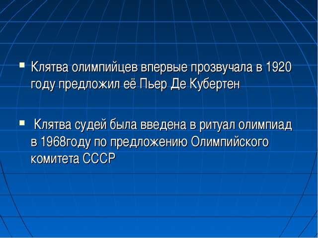 Клятва олимпийцев впервые прозвучала в 1920 году предложил её Пьер Де Куберте...