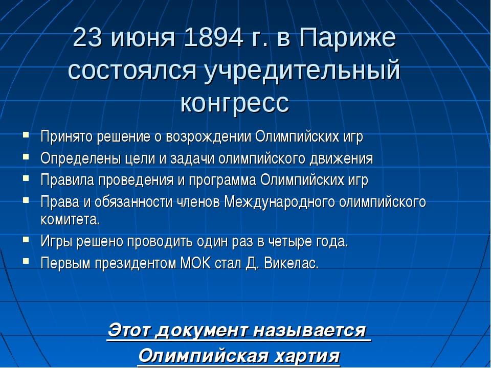 23 июня 1894 г. в Париже состоялся учредительный конгресс Принято решение о в...