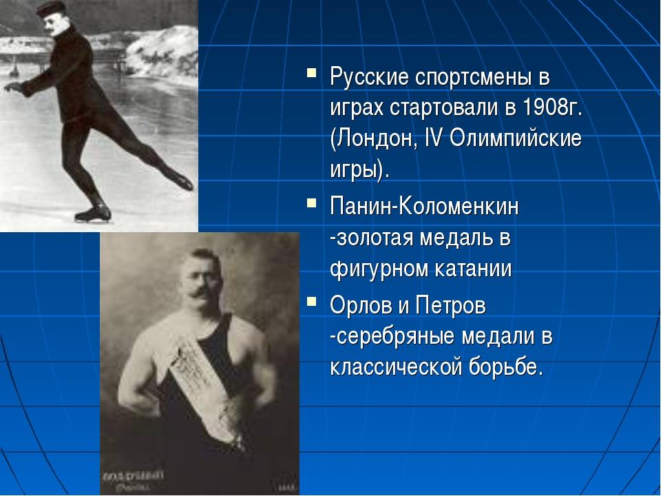 Русские спортсмены в играх стартовали в 1908г. (Лондон, IV Олимпийские игры)....