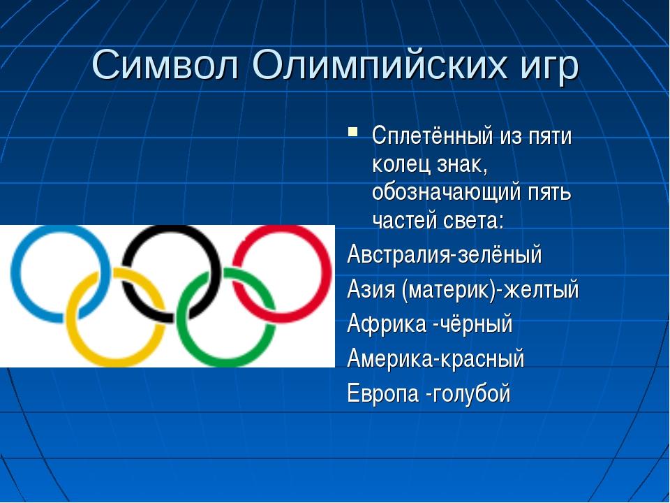 olimpiyskie-igri