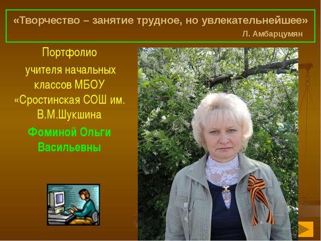 Мой педагогический стаж – 8 лет, в МБОУ «Сростинская СОШ им. В.М.Шукшина» В п...
