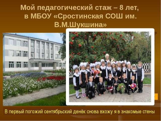 Закончила Бийское педагогическое училище 1987 года присвоена специальность –...