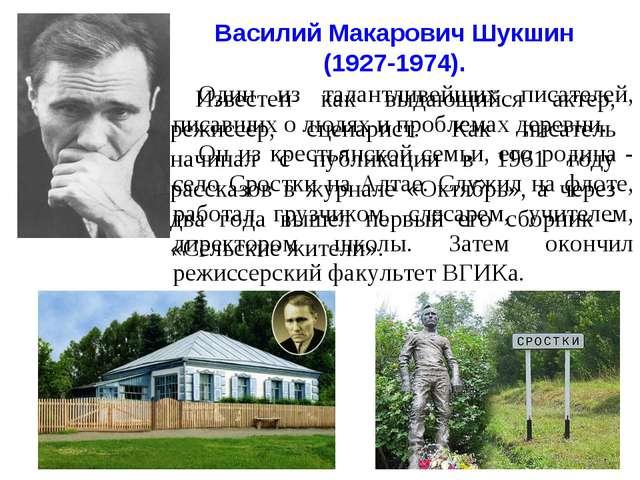 Василий Макарович Шукшин (1927-1974). Известен как выдающийся актер, режиссер...