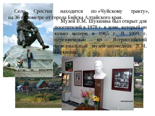 Музей В.М. Шукшина был открыт для посетителей в 1978 г. в доме, который он ку...