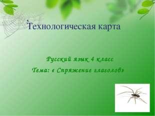 Технологическая карта Русский язык 4 класс Тема: « Спряжение глаголов» Иванин