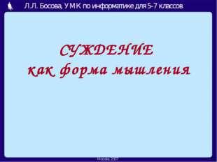 СУЖДЕНИЕ как форма мышления Л.Л. Босова, УМК по информатике для 5-7 классов М