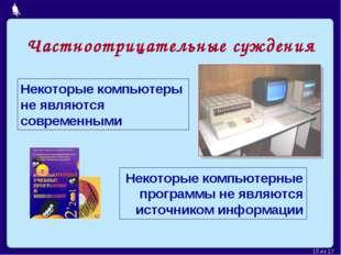 * из 17 Некоторые компьютеры не являются современными Некоторые компьютерные