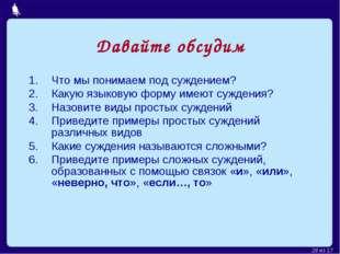 * из 17 Что мы понимаем под суждением? Какую языковую форму имеют суждения? Н