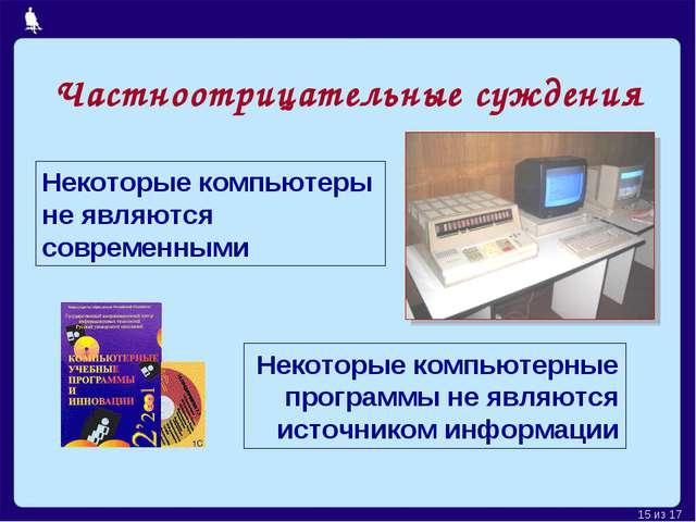 * из 17 Некоторые компьютеры не являются современными Некоторые компьютерные...