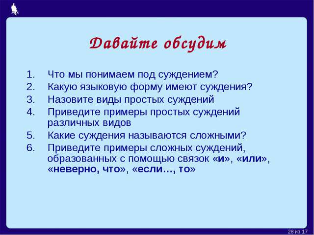 * из 17 Что мы понимаем под суждением? Какую языковую форму имеют суждения? Н...