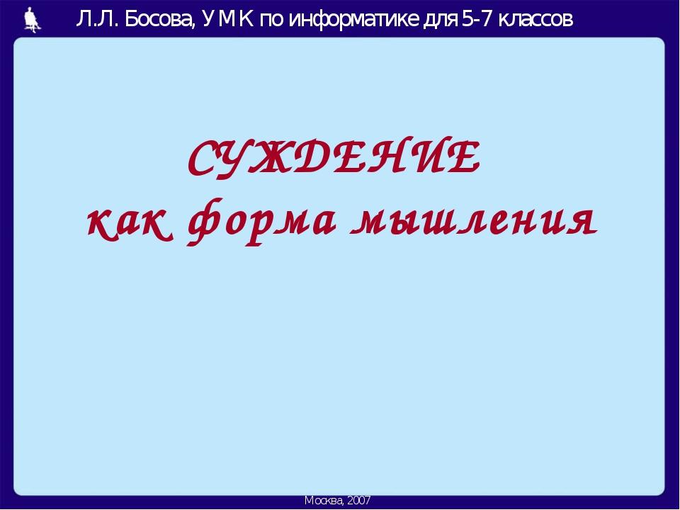 СУЖДЕНИЕ как форма мышления Л.Л. Босова, УМК по информатике для 5-7 классов М...