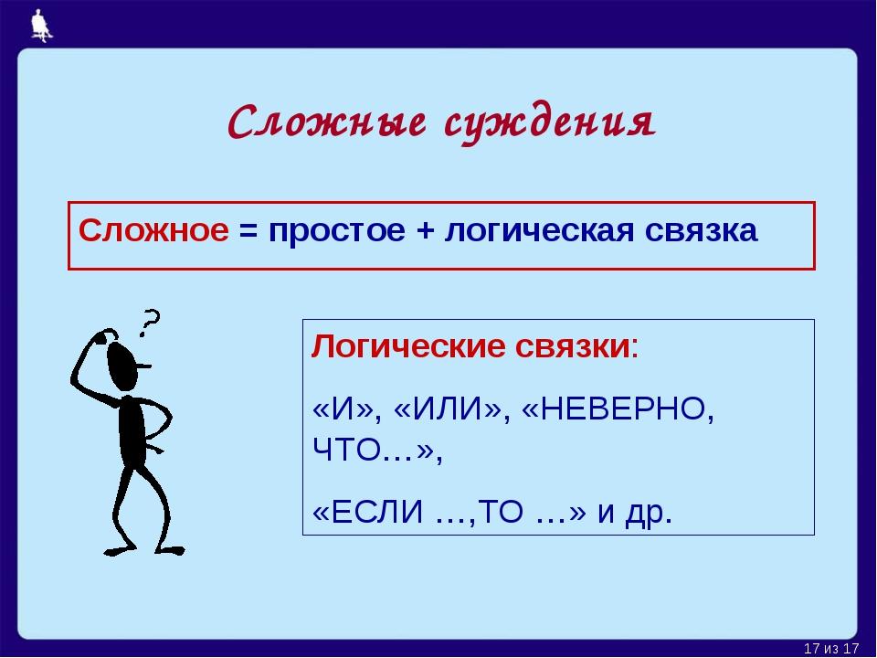 * из 17 Сложное = простое + логическая связка Логические связки: «И», «ИЛИ»,...