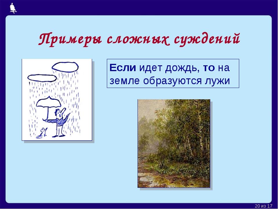 * из 17 Если идет дождь, то на земле образуются лужи Примеры сложных суждений